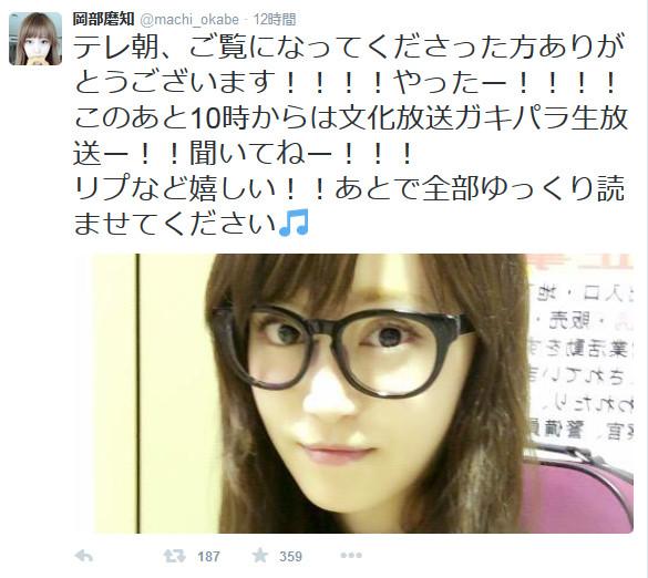 okabemachi-twitter1